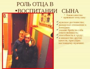 Kollazh 4 4 300x230 - Роль отца в воспитании ребенка