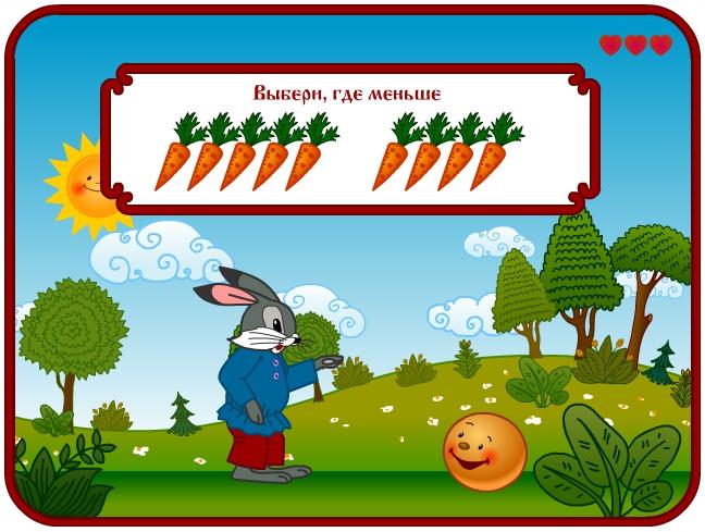 играть дошкольнику онлайн