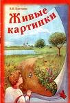 Православные рассказы для детей. Живые картинки