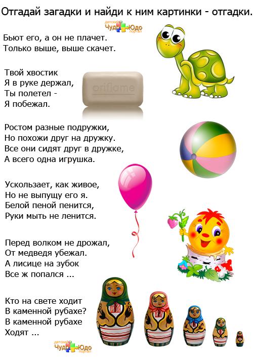 Детские загадки с отгадками в картинка