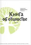 «Книга об отцовстве»: священник Андрей Лоргус