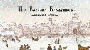 Legenda 300x169 - Василий Блаженный: монетки в гору самоцветов