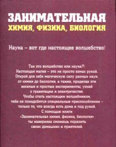 Zhfb08O2 238x300 - Джим Уиз «Занимательная химия, физика, биология»
