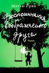 Метью Грин: «Воспоминания воображаемого друга»