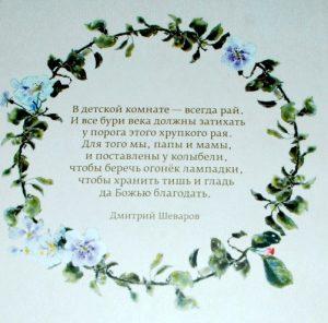 14 808c13fd93da4a8cc97544e9ff6b2d8a 1413031248 300x296 - Дмитрий Шеваров: «В детской комнате – всегда рай»