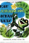 Геннадий Цыферов: где живет папа для лягушонка?