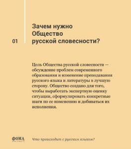 Cards obschestvo rus slovesn FOMA p1 263x300 - Что происходит с русским языком в школах?