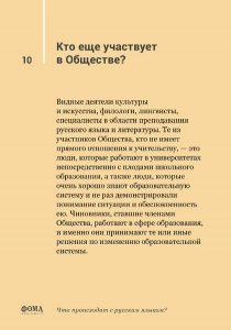 Cards obschestvo rus slovesn FOMA p10 210x300 - Что происходит с русским языком в школах?
