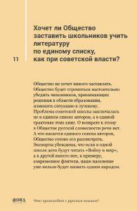 Cards obschestvo rus slovesn FOMA p11 195x300 - Что происходит с русским языком в школах?