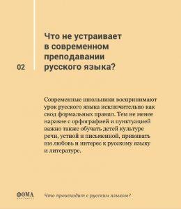 Cards obschestvo rus slovesn FOMA p2 260x300 - Что происходит с русским языком в школах?