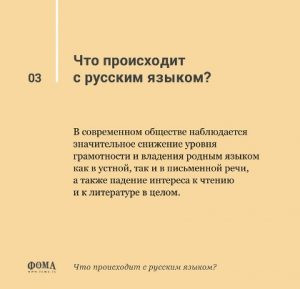 Cards obschestvo rus slovesn FOMA p3 300x289 - Что происходит с русским языком в школах?
