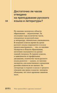 Cards obschestvo rus slovesn FOMA p4 183x300 - Что происходит с русским языком в школах?