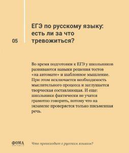 Cards obschestvo rus slovesn FOMA p5 254x300 - Что происходит с русским языком в школах?