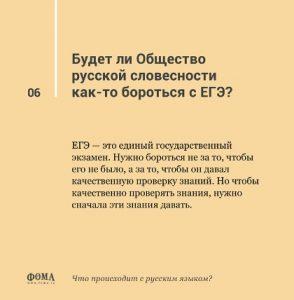 Cards obschestvo rus slovesn FOMA p6 294x300 - Что происходит с русским языком в школах?