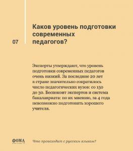 Cards obschestvo rus slovesn FOMA p7 264x300 - Что происходит с русским языком в школах?