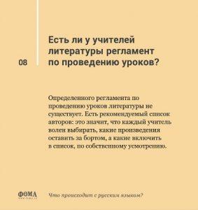 Cards obschestvo rus slovesn FOMA p8 283x300 - Что происходит с русским языком в школах?