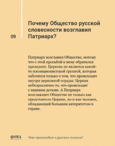 Cards obschestvo rus slovesn FOMA p9 238x300 - Что происходит с русским языком в школах?