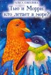 Ольга Соколова: «Тью и Морри: кто летает в море?»