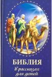 Библия в рассказах для детей – сост. Ольга Соколова