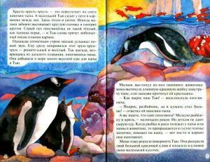 scrn big 01 2 300x231 - Ольга Соколова: «Тью и Морри: кто летает в море?»