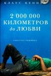 Клаус Кеннет  – «2 000 000 километров до любви, или «Одиссея грешника»»»