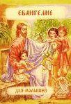 Книжка-малышка – «Евангелие в изложении для малышей»