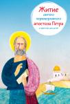 А. Ткаченко – Житие святого первоверховного апостола Петра в пересказе для детей