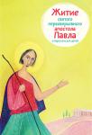 Александр Ткаченко – «Житие святого первоверховного апостола Павла в пересказе для детей»