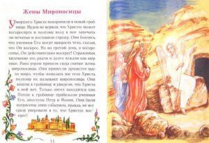 scrn big 1 300x205 - Книжка-малышка – «Евангелие в изложении для малышей»