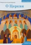 Священник Антоний Борисов – «О Церкви»