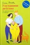 Елена Попова  – «Укутанное детство. Не прячьте детей от жизни»
