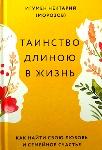 Игум. Нектарий (Морозов) – «Таинство длиною в жизнь. Как найти свою любовь и семейное счастье»