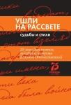 Дмитрий Шеваров: «Ушли на рассвете». Судьбы и стихи