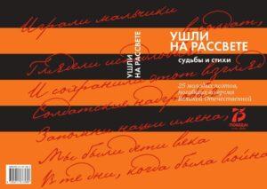 oblozhka page 0001 300x213 - Дмитрий Шеваров: «Ушли на рассвете». Судьбы и стихи