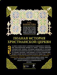 1011254851 227x300 - Александра Бахметева – «Полная история Христианской Церкви»