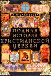 Александра Бахметева – «Полная история Христианской Церкви»