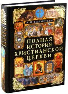 cover 1200x800 1 217x300 - Александра Бахметева – «Полная история Христианской Церкви»