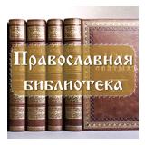 Божий Лекарь. Справочник лекарственных растений — свящ. Александр Жуков