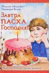 Завтра Пасха Господня — Никифоров-Волгин В.А.
