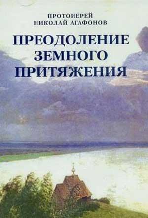 Преодоление земного притяжения — Агафонов Н.В.