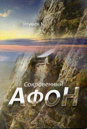 Сокровенный Афон — Игумен N