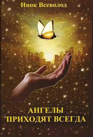 Ангелы приходят всегда — инок Всеволод (Филипьев)