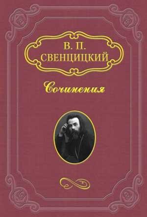 Антихрист (Записки странного человека) — Свенцицкий В.П.