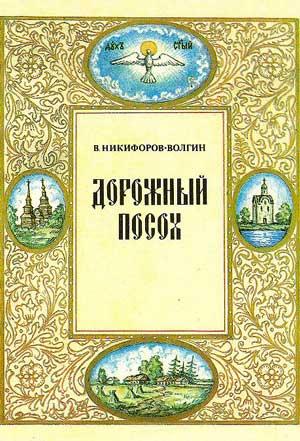 Дорожный посох — Никифоров-Волгин В.А.
