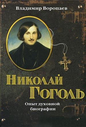 Николай Гоголь. Опыт духовной биографии — Воропаев В.А.