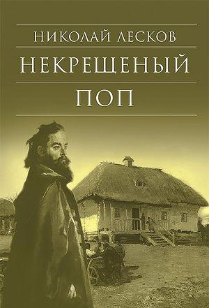 Некрещеный поп — Лесков Н.С.