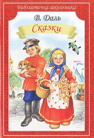 Русские сказки — Владимир Даль