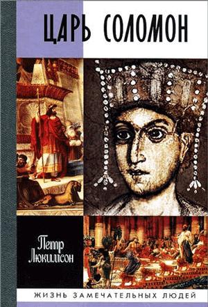 Царь Соломон — Люкимсон П.Е.