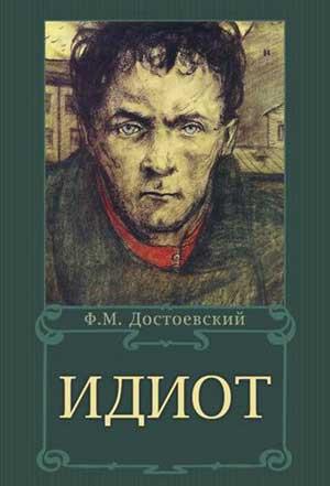 Идиот — Достоевский Ф.М.