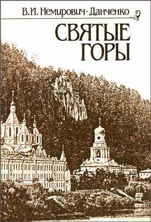 Святые горы — Немирович-Данченко В.И.